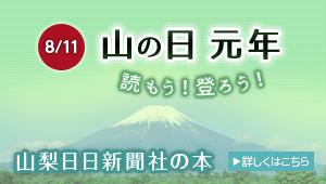 山の日元年特集 山梨日日新聞の本