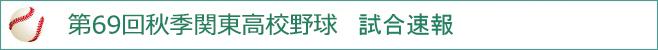 第69回秋季関東高校野球 試合速報